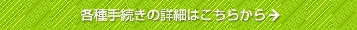 procedure_banner